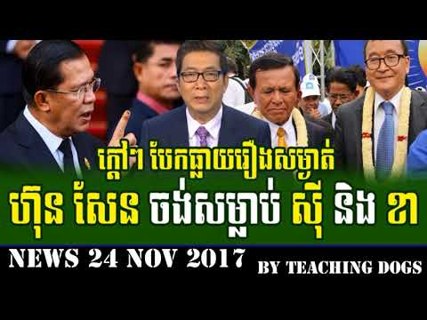 Cambodia Hot News WKR World Khmer Radio Night Friday 11/24/2017