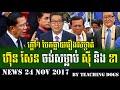 Cambodia Hot News WKR World Khmer Radio Night Friday 11/24/2017