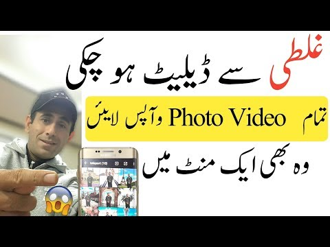 How To Recover Deleted Photos Videos Apps In Android Mobile 2019