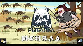 Русская Рыбалка с Алексей BoJIoCaTbIu   :  Меняла! Мутим Воду )