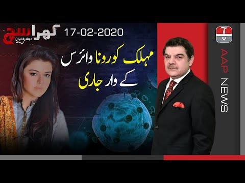 Khara Sach - Monday 17th February 2020