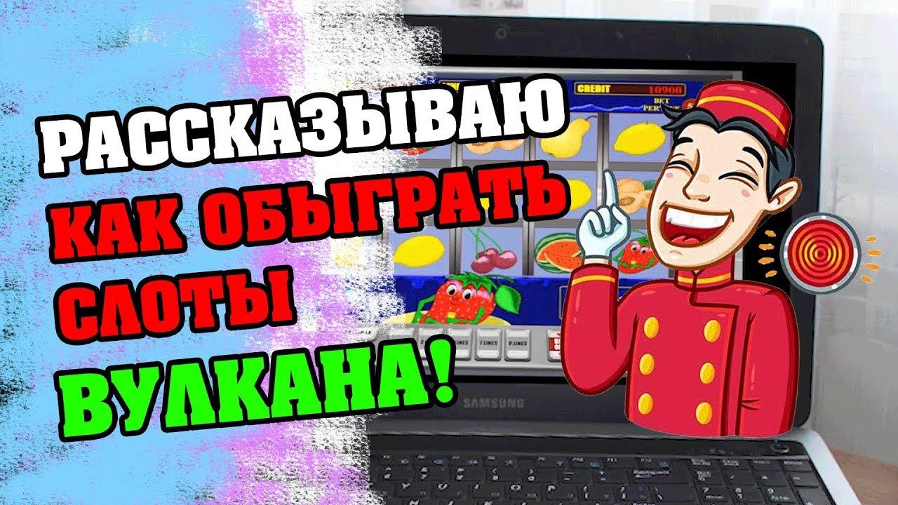 Как Обыграть Игровые Автоматы Вулкан | Эдик Казино Рассказал как Обыграть Игровые