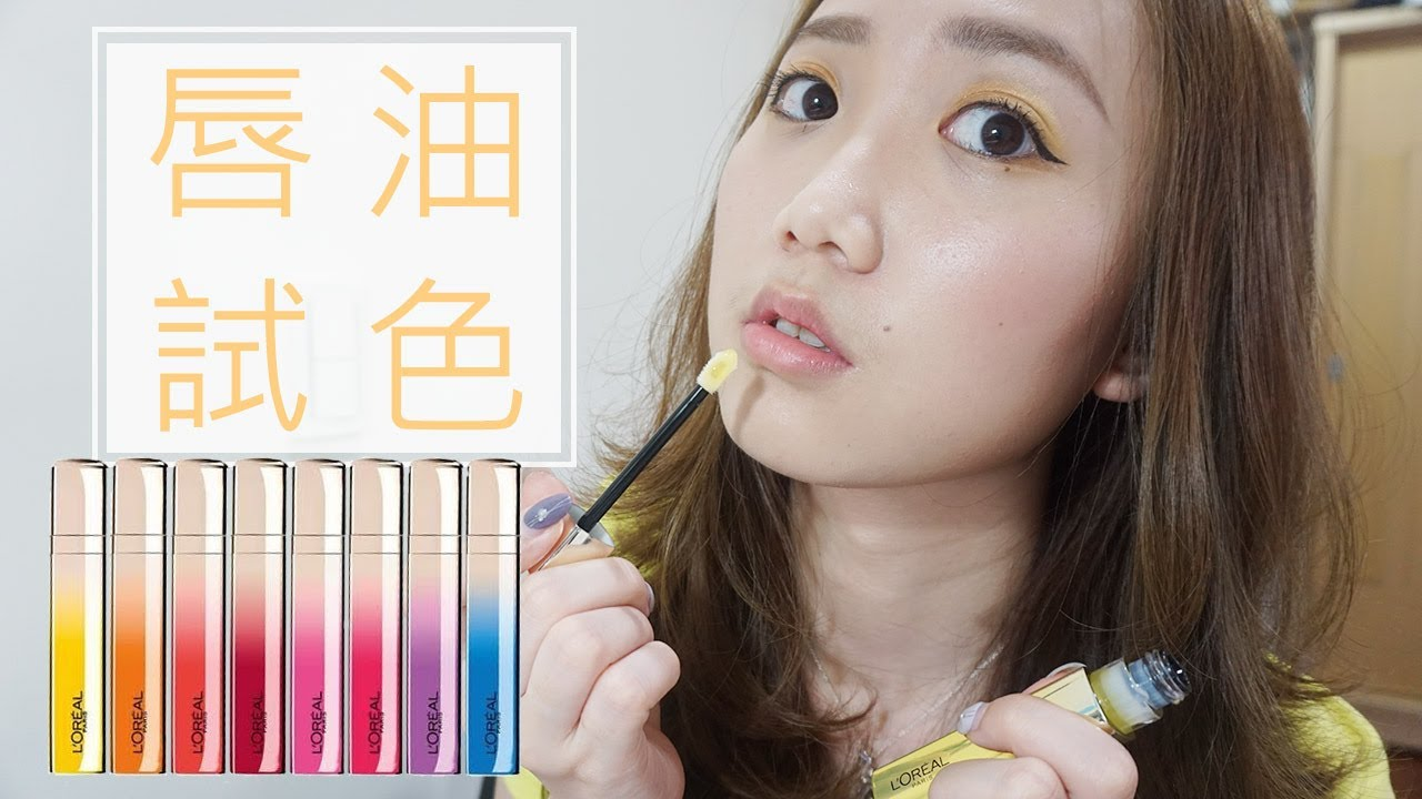 LOREAL 萊雅 3D玩色精油唇萃 Color Review│Hey I'm Alice - YouTube