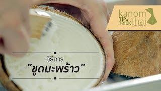 Kanom Thai tip & trick : วิธีการขูดมะพร้าว