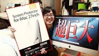 超巨大!新型iMacの27インチ用保護フィルムを一人で貼ってみた! thumbnail