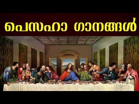 പെസഹാ ഗാനങ്ങൾ | Malayalam Pesaha Gaanagal | Malayalam Christian Devotional Songs