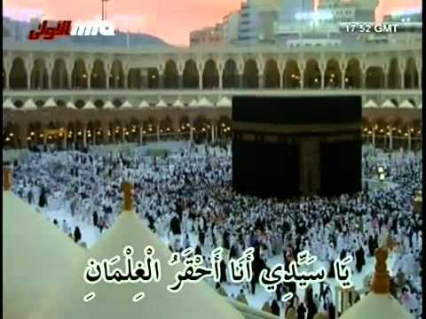 Arabic Qaseedah   Ya aina fazillahi