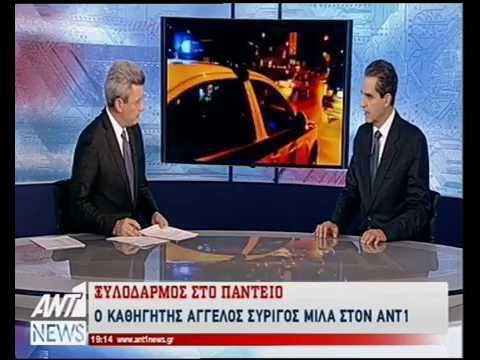 newsbomb.gr: Ο καθηγητής Άγγελος Συρίγος μιλά για τον ξυλοδαρμό