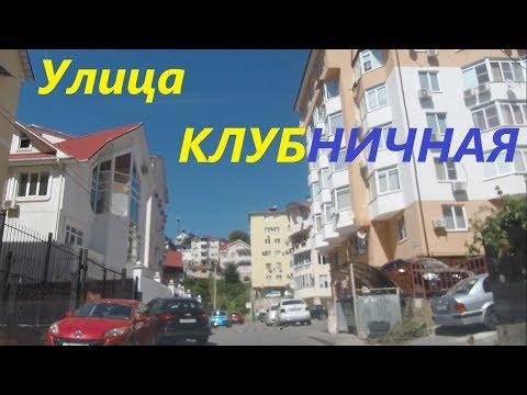 Улица Клубничная. В этом видео я покажу Вам улицу Клубничная в городе Сочи. Район Новый Сочи.