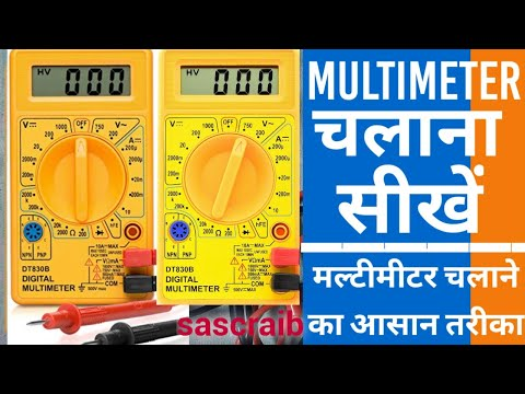 How to use MULTIMETER Test and measure Voltage current resistance and continuity आसानी से Part onell
