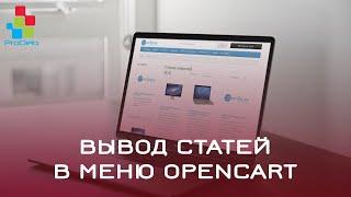 Вывод статей в главное меню Opencart 2 (OcStore 2.1.0.2.1) #22