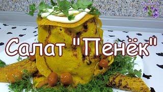 """Как приготовить салат """"Пенёк"""" - подробный рецепт"""