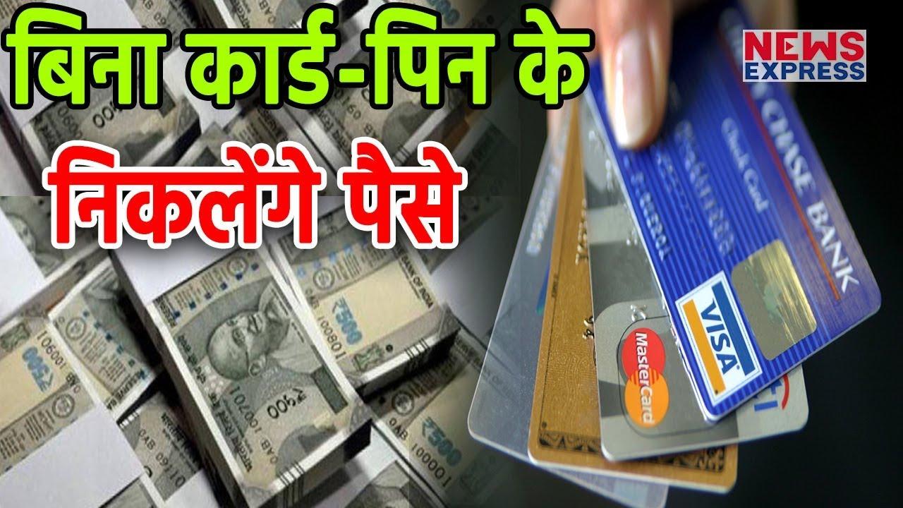 अब Card और Pin No. के बिना ATM से Nikale Paise