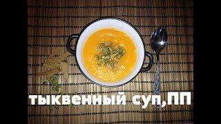 тыквенный суп,ПП,для тех кто на диете!