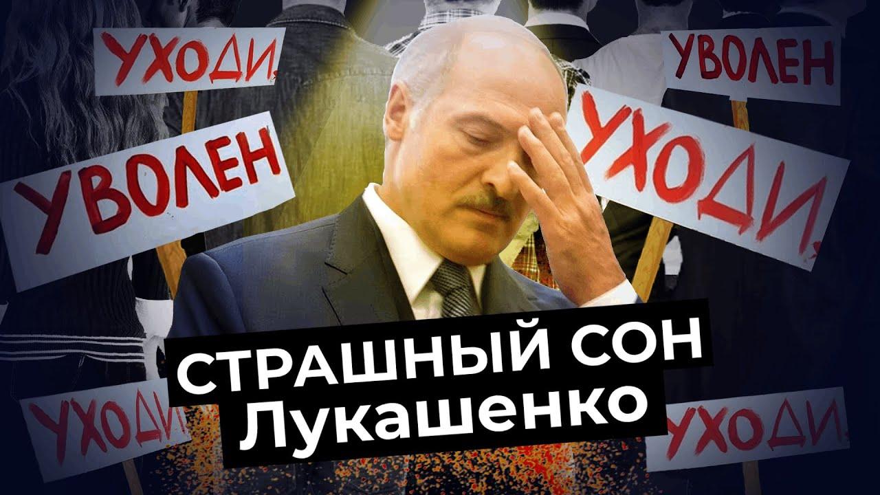 Общенациональная забастовка в Беларуси: рабочие заводов и провластные журналисты против Лукашенко