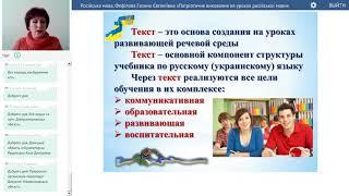 Російська мова, Фефілова Галина Євгеніївна Патріотичне виховання на уроках російської мови
