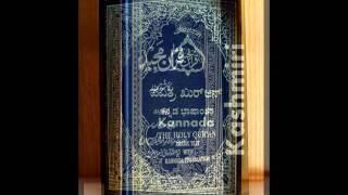 presented by khalid arif qadiani AL QURAN AL KARIM