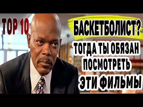 ТОП 10 Фильмов Про Баскетбол. Фильмы которые ты точно не смотрел