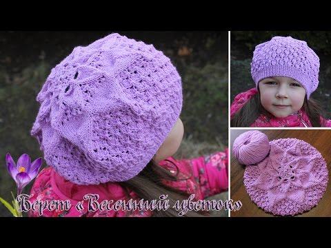 Схемы вязания беретов для девочек 4 лет спицами с описанием
