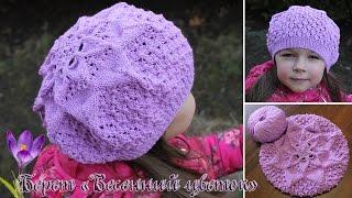 Детский берет спицами «Весенний цветок», видео | Babe beret knitting