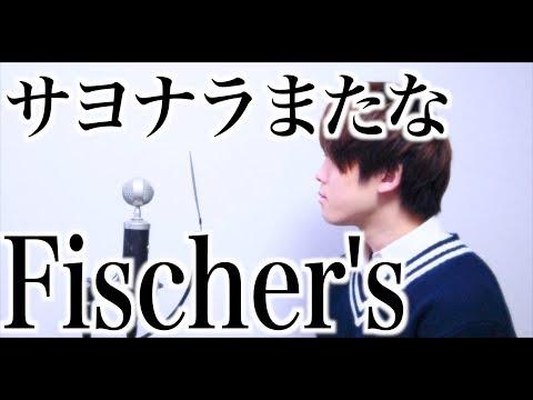 サヨナラまたな/Fischer's-フィッシャーズ- 「んだほ&ぺけたん」【cover】
