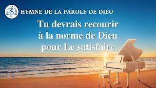 Musique chrétienne en français « Tu devrais recourir à la norme de Dieu pour Le satisfaire »