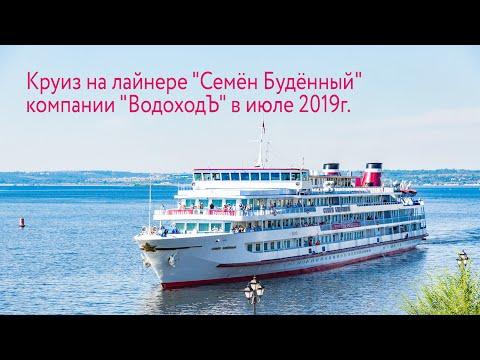 """Круиз на теплоходе """"Семён Будённый"""" компании """"ВодоходЪ"""" в 2019г."""