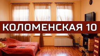 Купить квартиру в центре Санкт-Петербурга - улица Коломенская дом 10