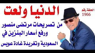 د.أسامة فوزي # 1966 - ولعت