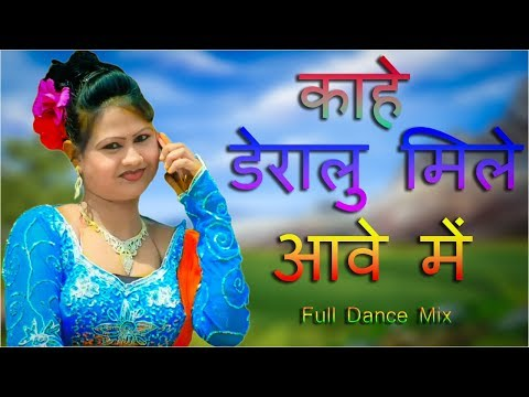 Jab Pyaar Tu Kailu Gaonwe Me ❤❤ ||  काहे डेरालु मिले आवे में || 2018 सुपर हिट भोजपुरी गाना ||