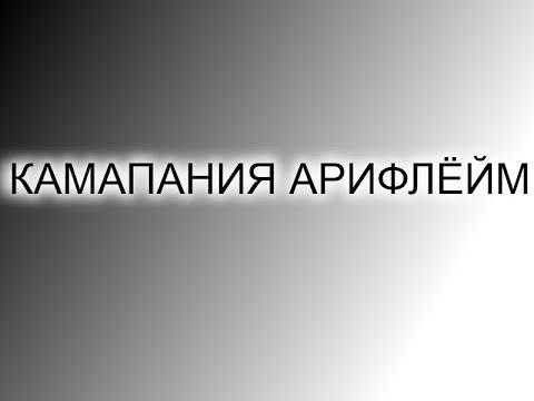 КАМАПАНИЯ АРИФЛЁЙМ - недоанимация