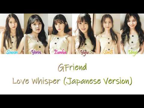 GFRIEND (여자친구) – Love Whisper (Japanese Version) Kan/Rom/Eng Color Coded Lyrics