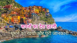 Italy Tourist Places | Italy Tour Budget | Italy Tour Guide | Italy Vlog in hindi | Italy tour info