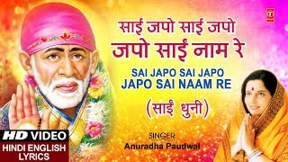 गुरुवार SPECIAL I साईं जपो साईं नाम रे Sai Japo Sai Naam Re I ANURADHA PAUDWAL, Hindi English Lyrics