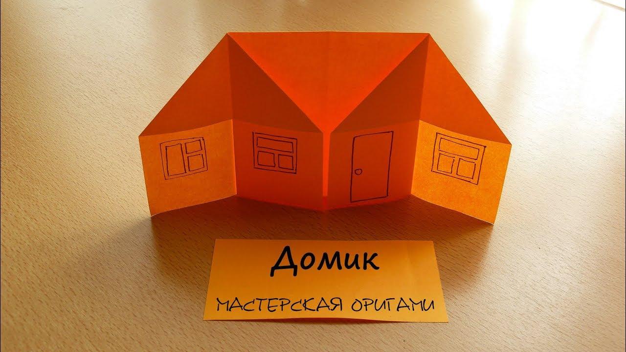 картинки домик оригами нам