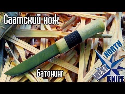 Саамский нож. Батонинг