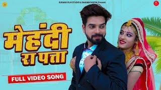 राजस्थानी विवाह गीत: बन जाऊ सौ को नोट | Mehndi Ra Patta | Banna Banni Geet | Rajasthani DJ Song 2020
