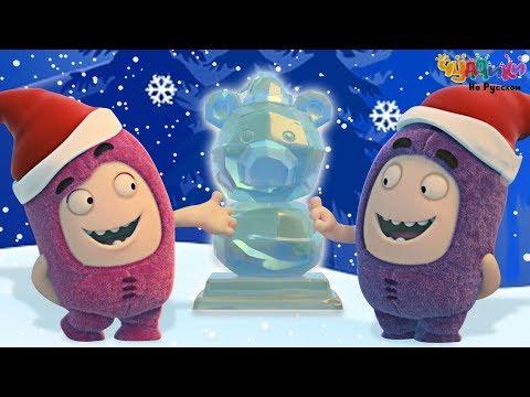Чуддики | Ледяные статуи | Новогодние мультики для детей