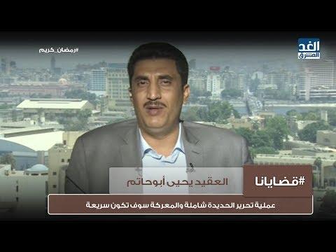 قضايانا | العقيد يحيى أبو حاتم: عملية تحرير الحديدة شاملة والمعركة سوف تكون سريعة