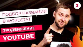 Продвижение видео в YouTube в 2020 году! Подбор названия в Вордстат. Цепляющее название и заставка