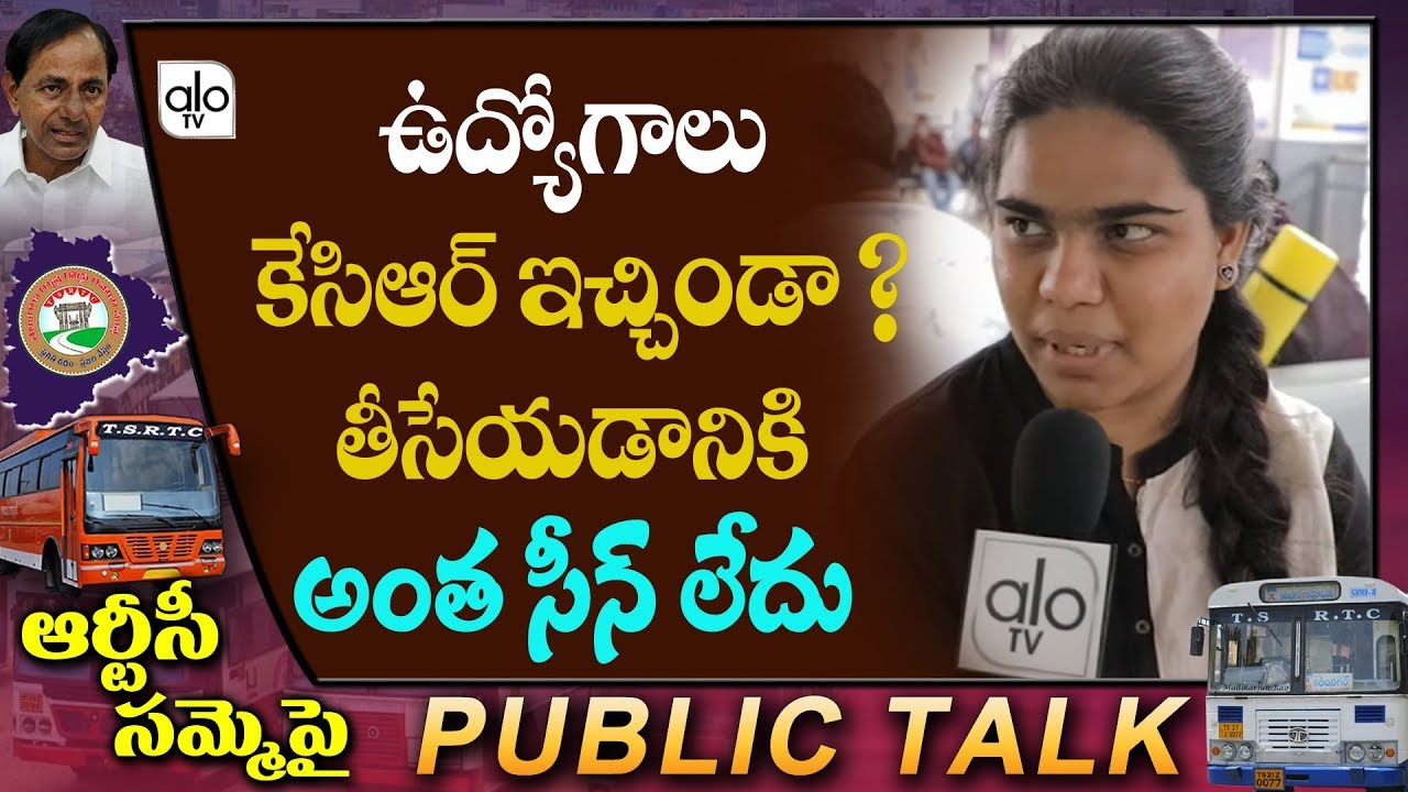 Public Talk On Telangana RTC Strike | CM KCR | TSRTC Strike | Telangana Bus Strike 2019 | ALO TV