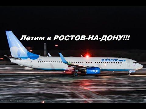 Летим в Ростов-на-Дону: Флайтрадар 24, Пулково - воздух - Платов, беседы в такси...