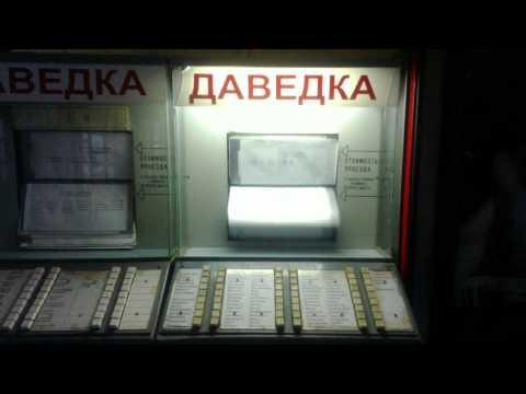Расписание автобусов в Гродненском автовокзале