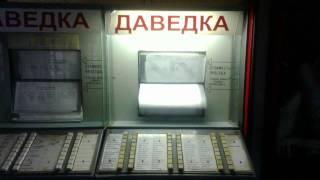 Расписание автобусов в Гродненском автовокзале(, 2015-06-29T08:46:30.000Z)