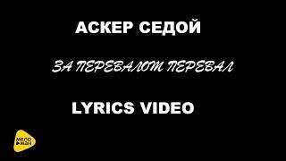 Аскер Седой - За перевалом перевал (Lyrics video)