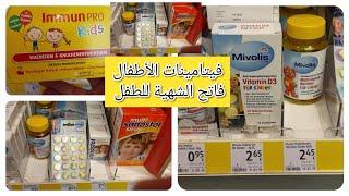 فيتامينات لتقوية المناعة وفاتح الشهية للأط فال مكملات غذائية من محل Dm ابتداءا من السنة الأولى Youtube