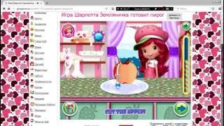 Онлайн игра:  Шарлотта Земляничка готовит пирог
