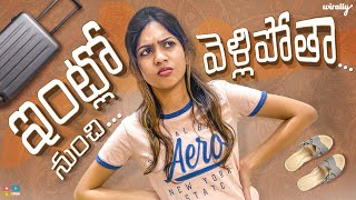 Intlo Nunchi Vellipotha || Wirally Originals || Tamada Media