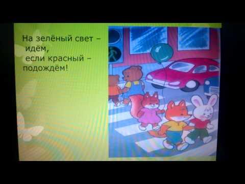 Презентация для детей к ООД по безопасности на дороге
