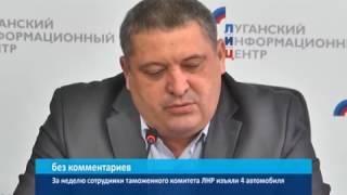 ГТРК ЛНР За неделю сотрудники таможенного комитета ЛНР изъяли 4 автомобиля  11 октября 2016